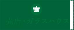 売店・ガラスハウス