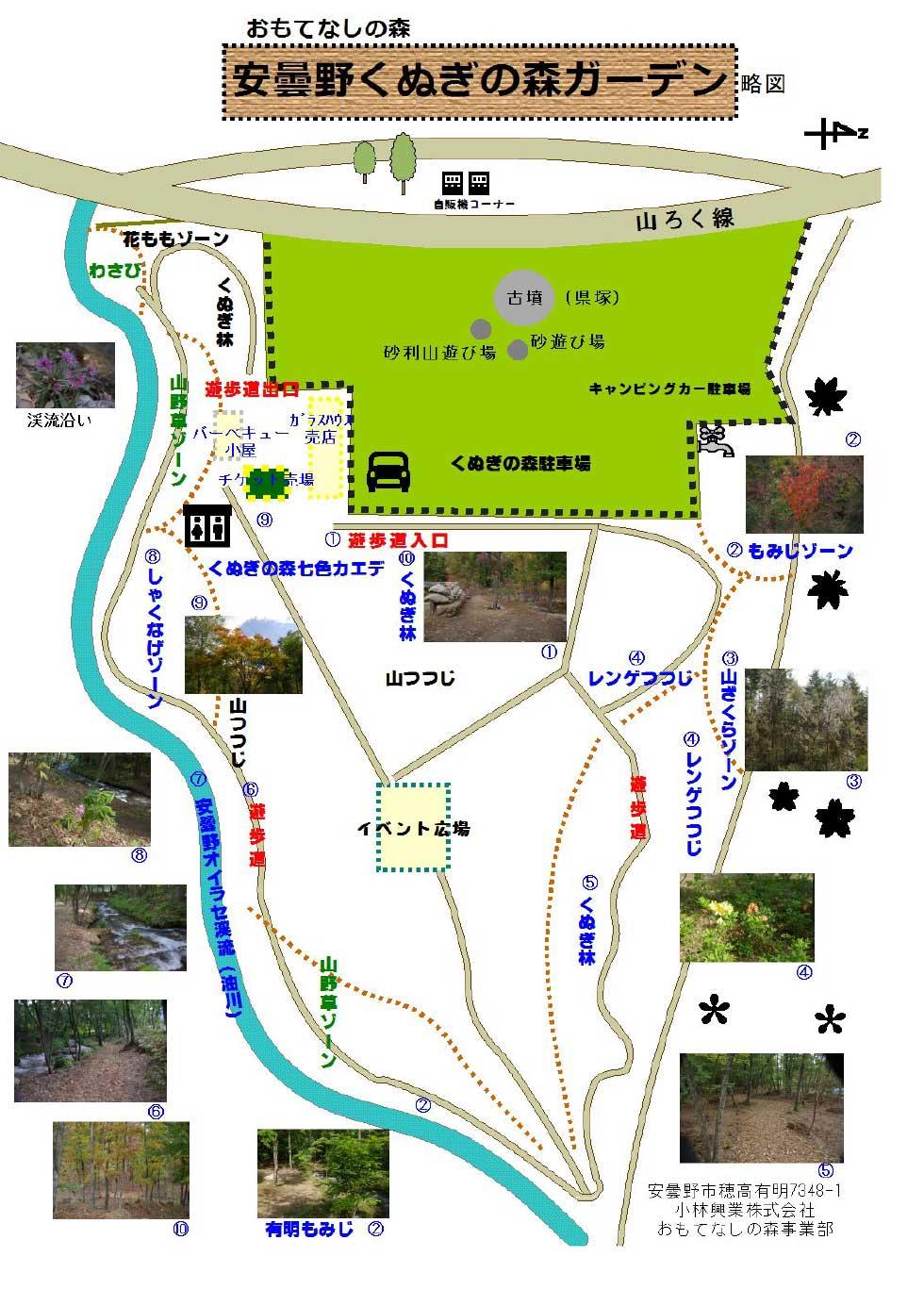 安曇野くぬぎの森ガーデン略図